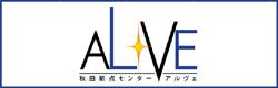 秋田拠点センターアルヴェ