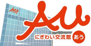 にぎわい交流館AU(あう)