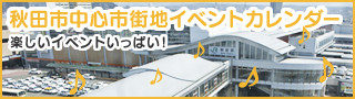 秋田市中心市街地イベントカレンダー